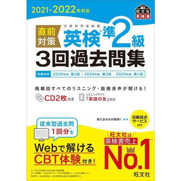 直前対策英検準2級3回過去問集〈2021-2022年対応〉(旺文社英検書) [単行本]