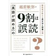 「英語が読める」の9割は誤読―翻訳家が教える、英文法と語彙の罠 [単行本]