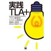 実践TLA+―プラン駆動型システム開発の理解と演習 [単行本]