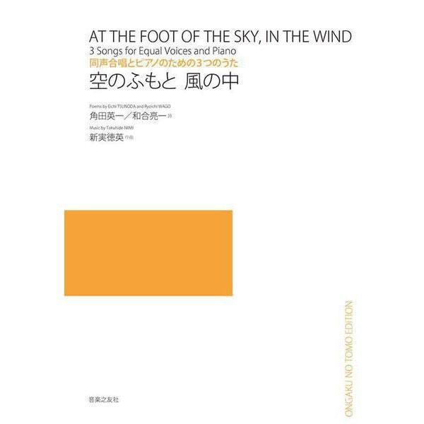 空のふもと風の中―同声合唱とピアノのための3つのうた [単行本]