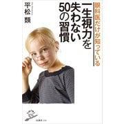 眼科医だけが知っている一生視力を失わない50の習慣(SB新書) [新書]