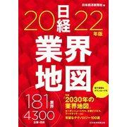 日経業界地図 2022年版 [単行本]