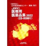 JAPIC「医療用医薬品集」〈2022〉 [事典辞典]