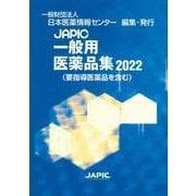 JAPIC 一般用医薬品集 2022 [事典辞典]