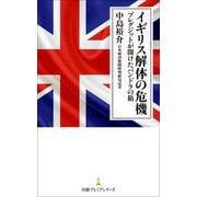 イギリス解体の危機―ブレグジットが開けたパンドラの箱(日経プレミアシリーズ) [新書]