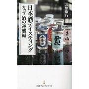 日本酒テイスティング カップ酒の逆襲編(日経プレミアシリーズ) [新書]