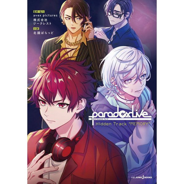 "Paradox Live Hidden Track ""MEMORY""(JUMP j BOOKS) [新書]"