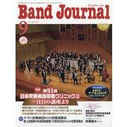 Band Journal (バンド ジャーナル) 2021年 09月号 [雑誌]