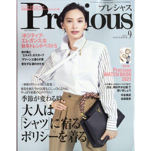 Precious (プレシャス) 2021年 09月号 [雑誌]