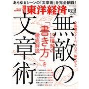 週刊 東洋経済 2021年 8/14号 [雑誌]