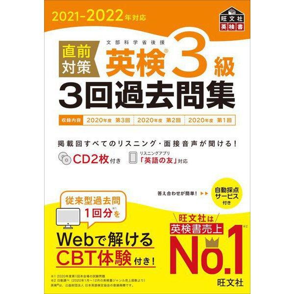 直前対策英検3級3回過去問集〈2021-2022年対応〉(旺文社英検書) [単行本]