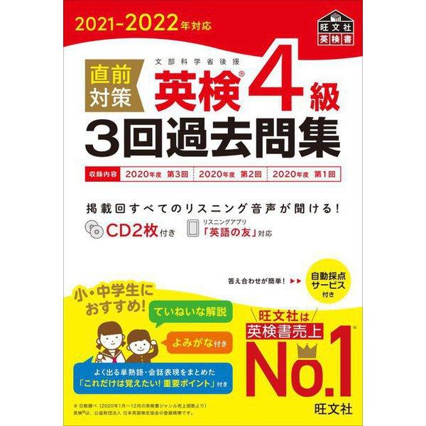 直前対策英検4級3回過去問集〈2021-2022年対応〉(旺文社英検書) [単行本]