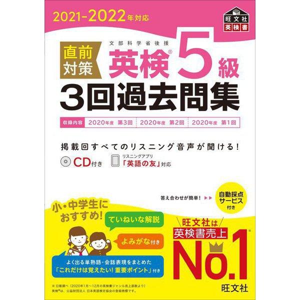 直前対策英検5級3回過去問集〈2021-2022年対応〉(旺文社英検書) [単行本]