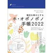 毎日を幸せにするホ・オポノポノ手帳2022 [単行本]