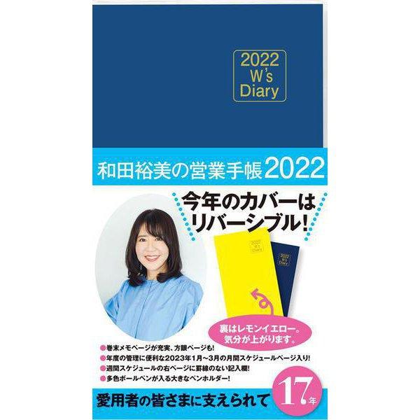 2022 W's Diary 和田裕美の営業手帳2022 [単行本]