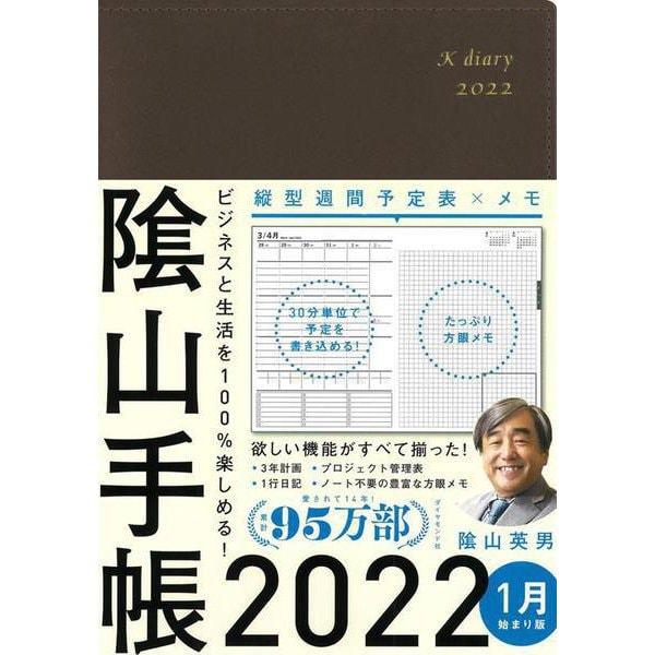 ビジネスと生活を100%楽しめる! 陰山手帳2022(茶) [単行本]