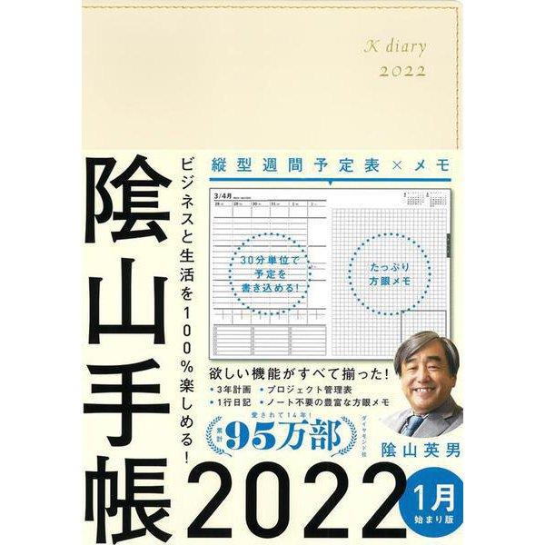 ビジネスと生活を100%楽しめる! 陰山手帳2022(アイボリー) [単行本]