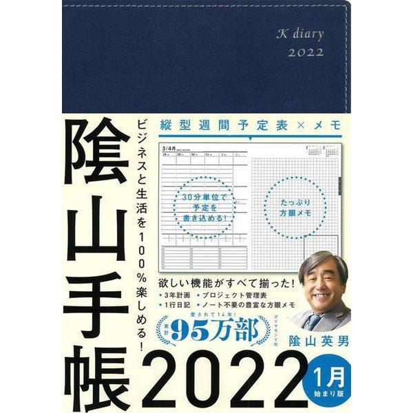 ビジネスと生活を100%楽しめる! 陰山手帳2022(ネイビー) [単行本]