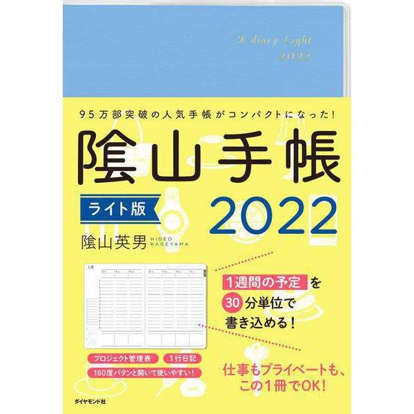 陰山手帳2022 ライト版 [単行本]