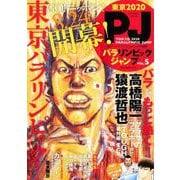 TOKYO 2020 PARALYMPIC JUMP vol.5~パラリンピックジャンプvol.5~(集英社ムック-TOKYO 2020 PARALYMPIC JUMP ~パラリンピックジャンプ~) [ムックその他]