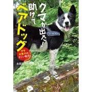 クマが出た!助けてベアドッグ―クマ対策犬のすごい能力 [単行本]