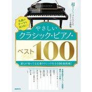 やさしいクラシック・ピアノ・ベスト100―名曲のテーマを抜き出し! [単行本]