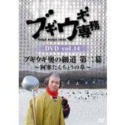 ブギウギ専務DVD vol.14 ブギウギ 奥の細道 第二幕~阿寒たんちょうの章~