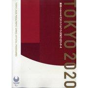東京2020パラリンピック公式プログラム カドカワプレミアム 2021年 10月号 [雑誌]