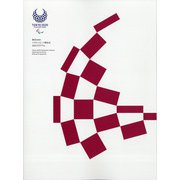 東京2020パラリンピック開会式公式プログラム 増刊カドカワプレミアム 2021年10月号 [雑誌]