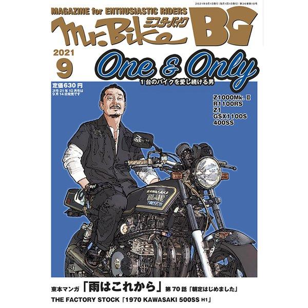 Mr.Bike (ミスターバイク) BG (バイヤーズガイド) 2021年 09月号 [雑誌]