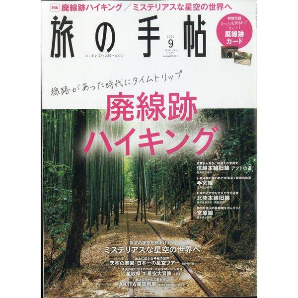 旅の手帖 2021年 09月号 [雑誌]