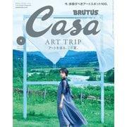 Casa BRUTUS (カーサ ブルータス) 2021年 09月号 [雑誌]