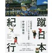 蹴日本紀行―47都道府県フットボールのある風景 [単行本]