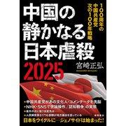 中国の静かなる日本虐殺2025―100周年の中国共産党 次の100年戦略 [単行本]