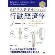 ビジネスデザインのための行動経済学ノート―バイアスとナッジでユーザーの心理と行動をデザインする [単行本]