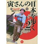 寅さんの「日本」を歩く〈2〉 [単行本]
