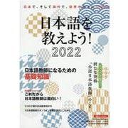 日本語を教えよう! 2022-外国人に日本語を教えたい人のための完全ガイド(イカロス・ムック) [ムックその他]