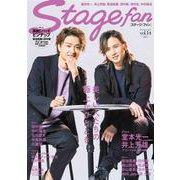Stage fan vol.14(メディアボーイMOOK) [ムックその他]