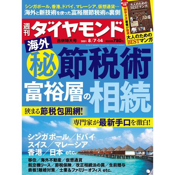 週刊 ダイヤモンド 2021年 8/14号 [雑誌]