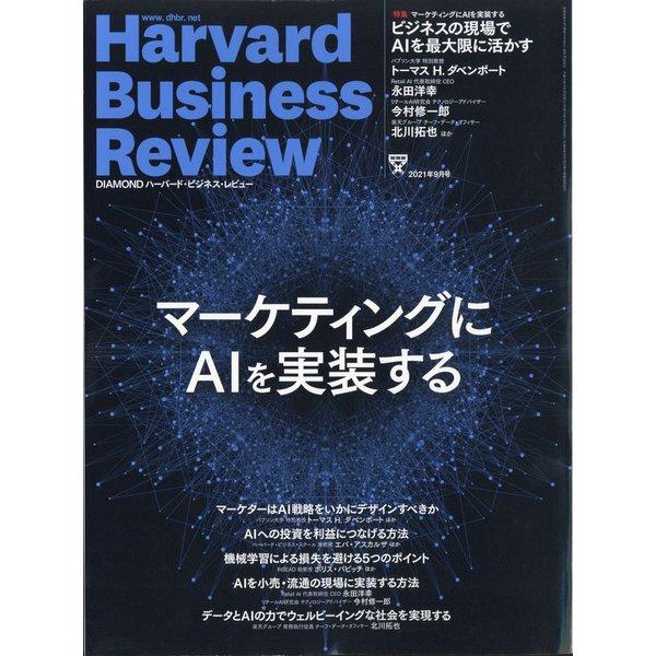 Harvard Business Review (ハーバード・ビジネス・レビュー) 2021年 09月号 [雑誌]