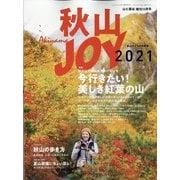 増刊山と渓谷 2021年 10月号 [雑誌]