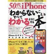 50代からのiPhone「わからないこと」をすべてわかるようにする本(メディアックスMOOK<963>) [ムックその他]