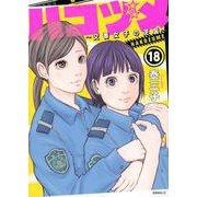 ハコヅメ~交番女子の逆襲~(18)(モーニング KC) [コミック]