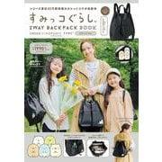すみっコぐらし 2WAY BACKPACK BOOK produced by CIAOPANIC TYPY ブラック ver. [ムックその他]