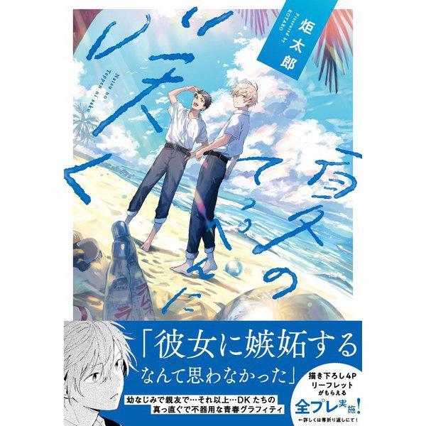 夏のてっぺんに咲く(キュンコミックススパイシーホイップコミックス) [コミック]