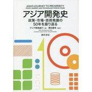 アジア開発史―政策・市場・技術発展の50年を振り返る [単行本]