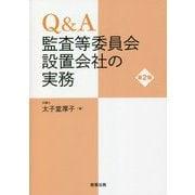 Q&A監査等委員会設置会社の実務 第2版 [単行本]