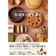 シンプルな材料だけで美味しく作れる低糖質の焼き菓子 [単行本]