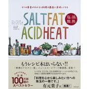 4つの要素がわかると料理は最高に美味しくなる―SALT FAT ACID HEAT 塩、油、酸、熱 [単行本]