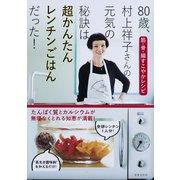 80歳、村上祥子さんの元気の秘訣は超かんたんレンチンごはんだった! [単行本]